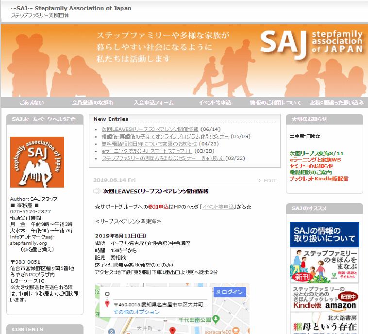 SAJ ステップファミリー支援団体