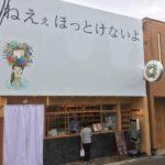 瀬戸市にオープンした高級食パン専門店「ねえぇほっとけないよ」の食レポ!