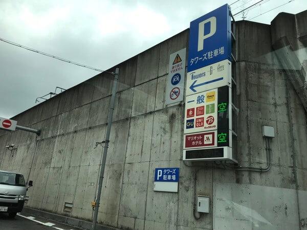 タワーズ駐車場
