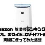 シャープ CV-H71-W
