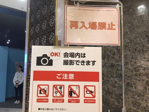 ピクサー展 名古屋 再入場禁止