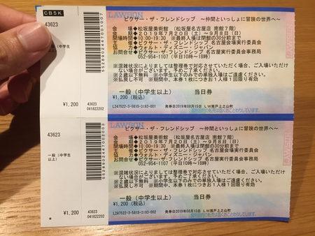 ピクサー展 名古屋 チケット 事前