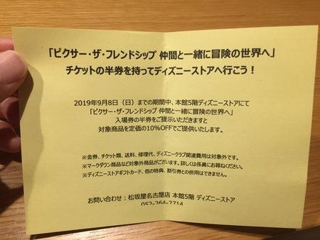 ピクサー展 名古屋 チケット 半券